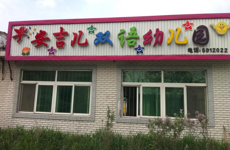 安吉儿双语幼儿园