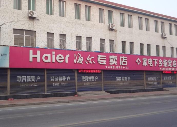 海尔专卖店