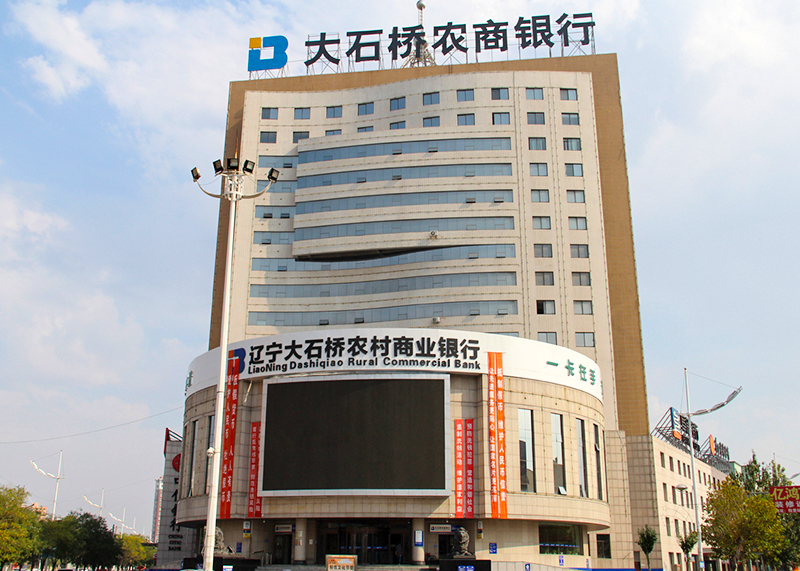 大石桥农商银行